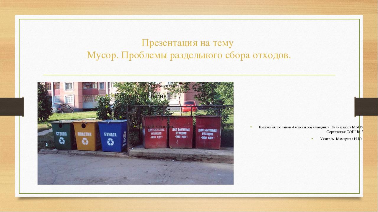 Презентация на тему Мусор. Проблемы раздельного сбора отходов. Выполнил Потап...