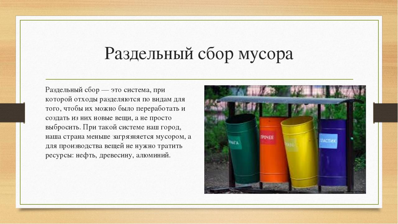 Раздельный сбор мусора Раздельный сбор — это система, при которой отходы разд...