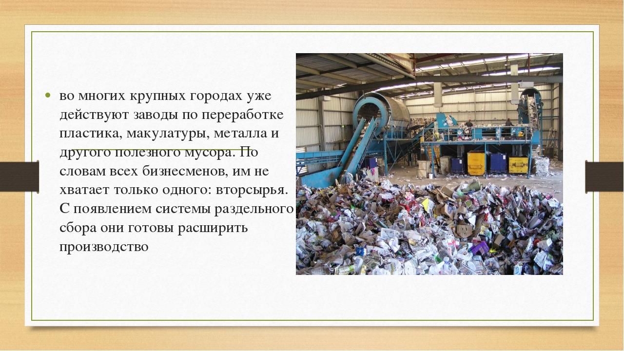 во многих крупных городах уже действуют заводы по переработке пластика, маку...