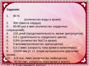 Задания: 1. 90% (количество воды в крови). 2.300 г(масса сердц