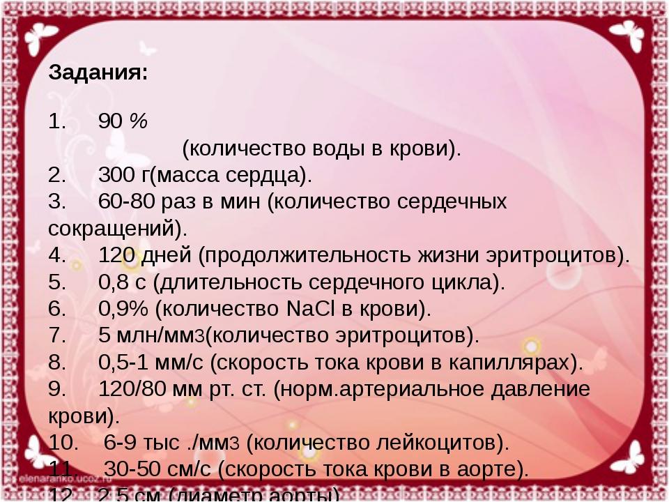 Задания: 1. 90% (количество воды в крови). 2.300 г(масса сердц...