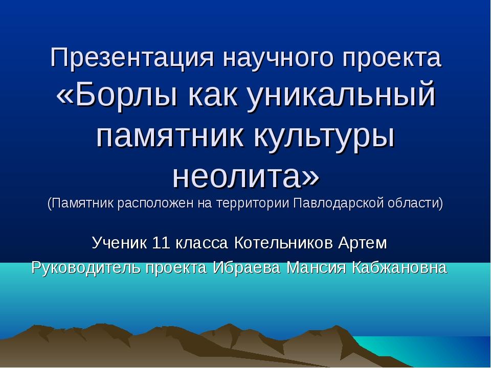 Презентация научного проекта «Борлы как уникальный памятник культуры неолита»...