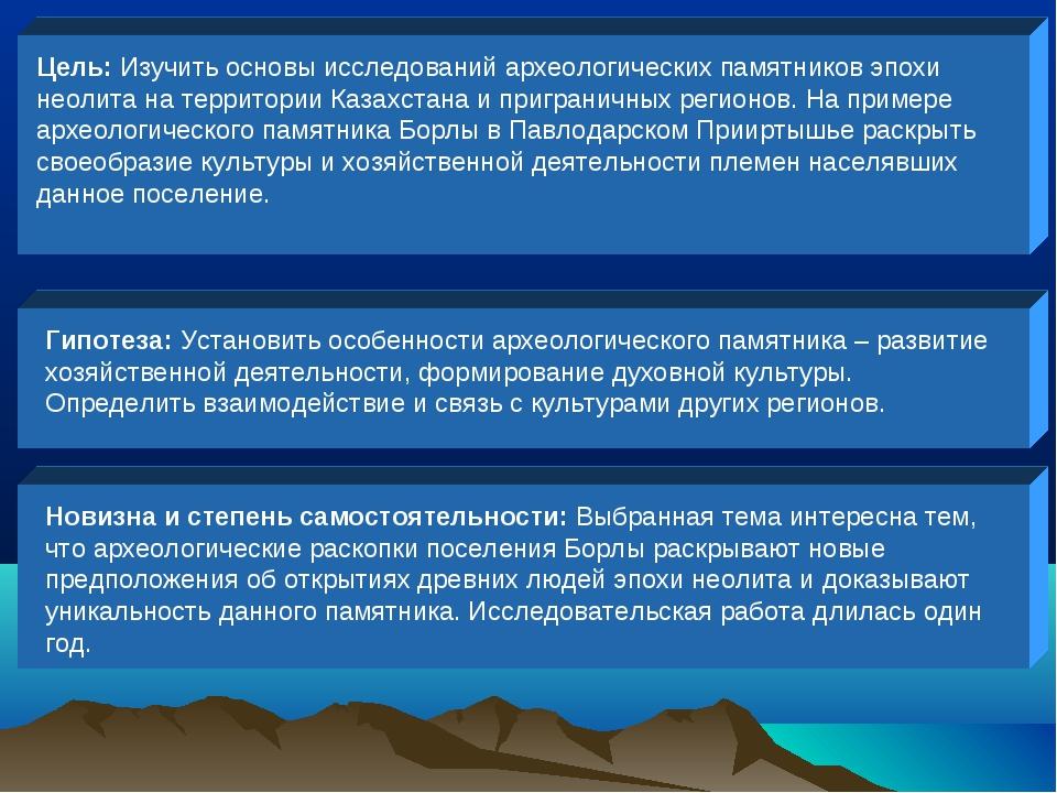 Цель: Изучить основы исследований археологических памятников эпохи неолита на...