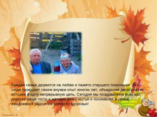 Каждая семья держится на любви и памяти старшего поколения. Эти люди передают