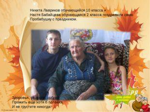 Никита Лавриков обучающийся 10 класса и Настя Бабайцева обучающаяся 2 класса