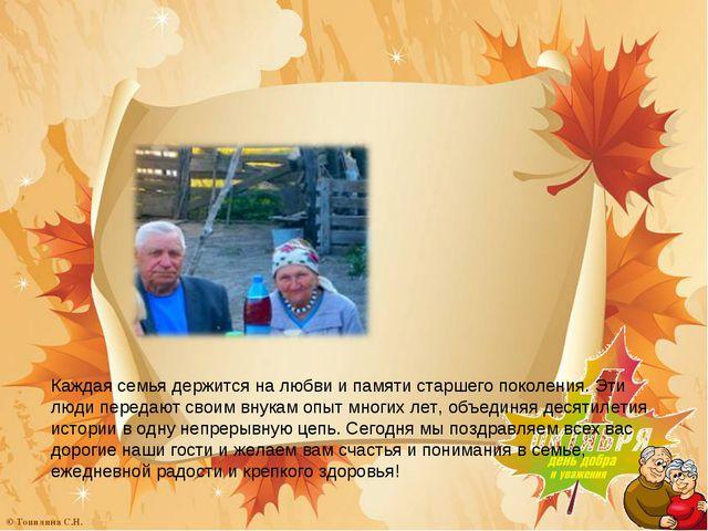 Каждая семья держится на любви и памяти старшего поколения. Эти люди передают...
