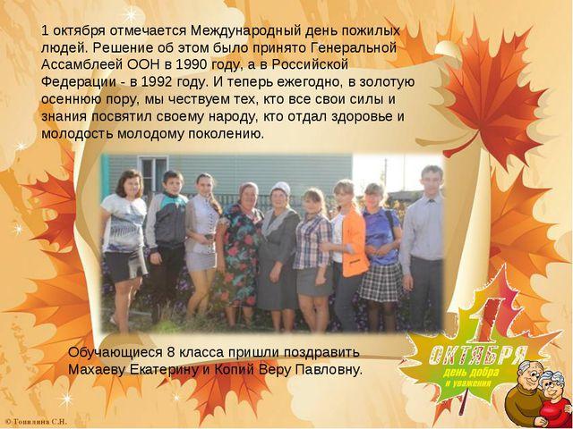 1 октября отмечается Международный день пожилых людей. Решение об этом было п...