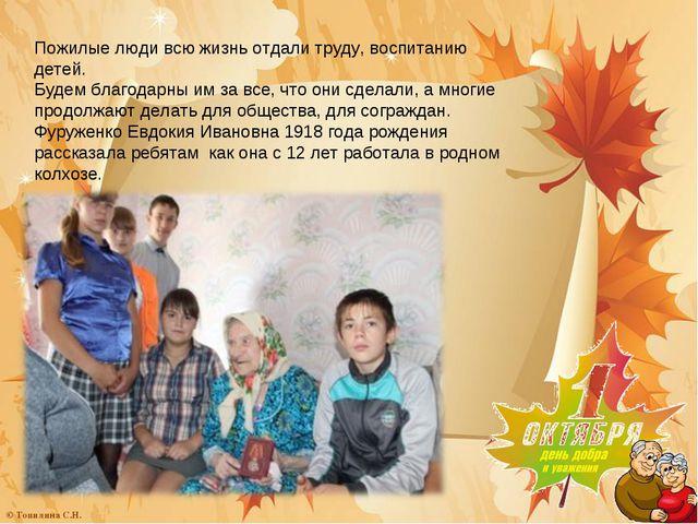 Пожилые люди всю жизнь отдали труду, воспитанию детей. Будем благодарны им за...