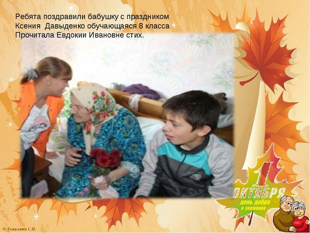Ребята поздравили бабушку с праздником Ксения Давыденко обучающаяся 8 класса...