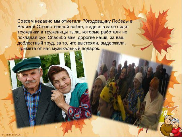 Совсем недавно мы отметили 70годовщину Победы в Великой Отечественной войне,...
