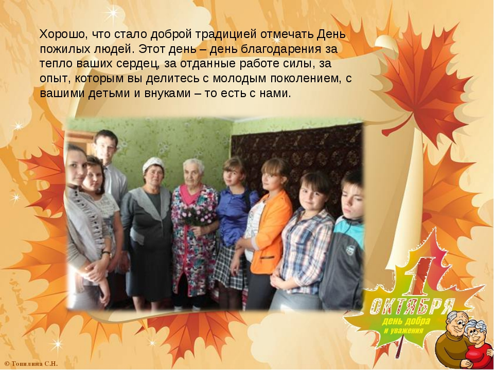 Хорошо, что стало доброй традицией отмечать День пожилых людей. Этот день – д...
