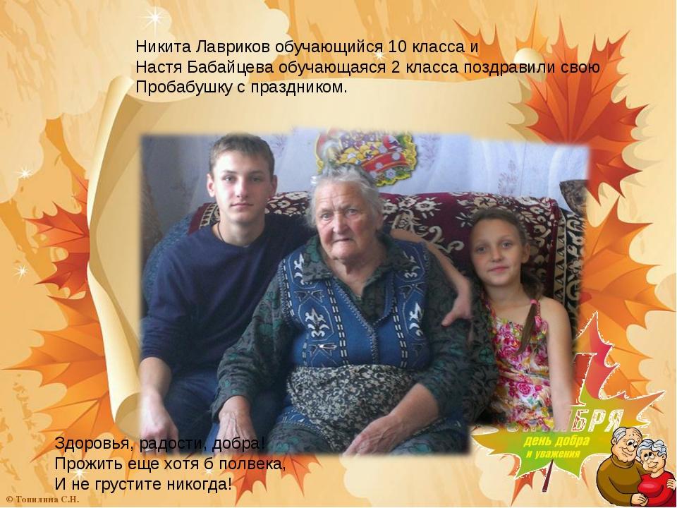 Никита Лавриков обучающийся 10 класса и Настя Бабайцева обучающаяся 2 класса...