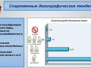 Современные демографические тенденции В Беларуси государством принимаются мер