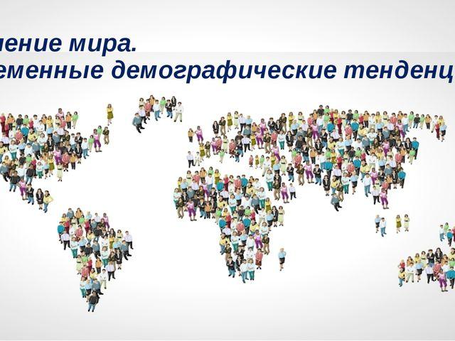 Население мира. Современные демографические тенденции 8 класс