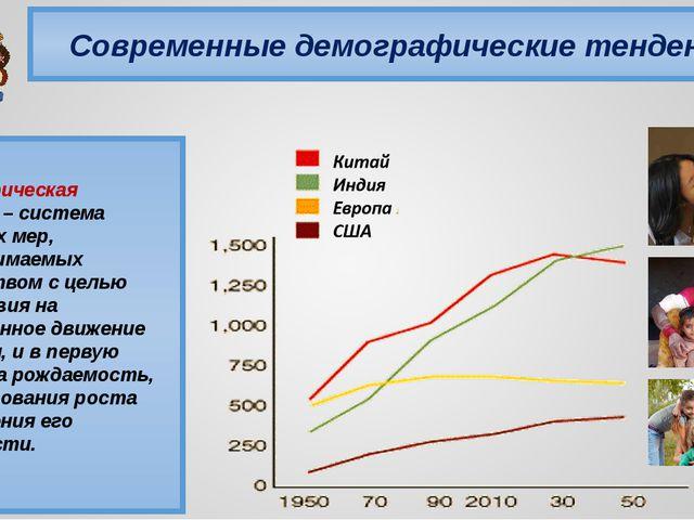 Современные демографические тенденции Демографическая политика – система разл...