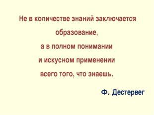 Не в количестве знаний заключается образование, а в полном понимании и искус