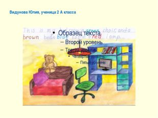 Видунова Юлия, ученица 2 А класса