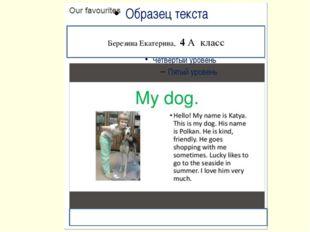 Березина Екатерина, 4 А класс