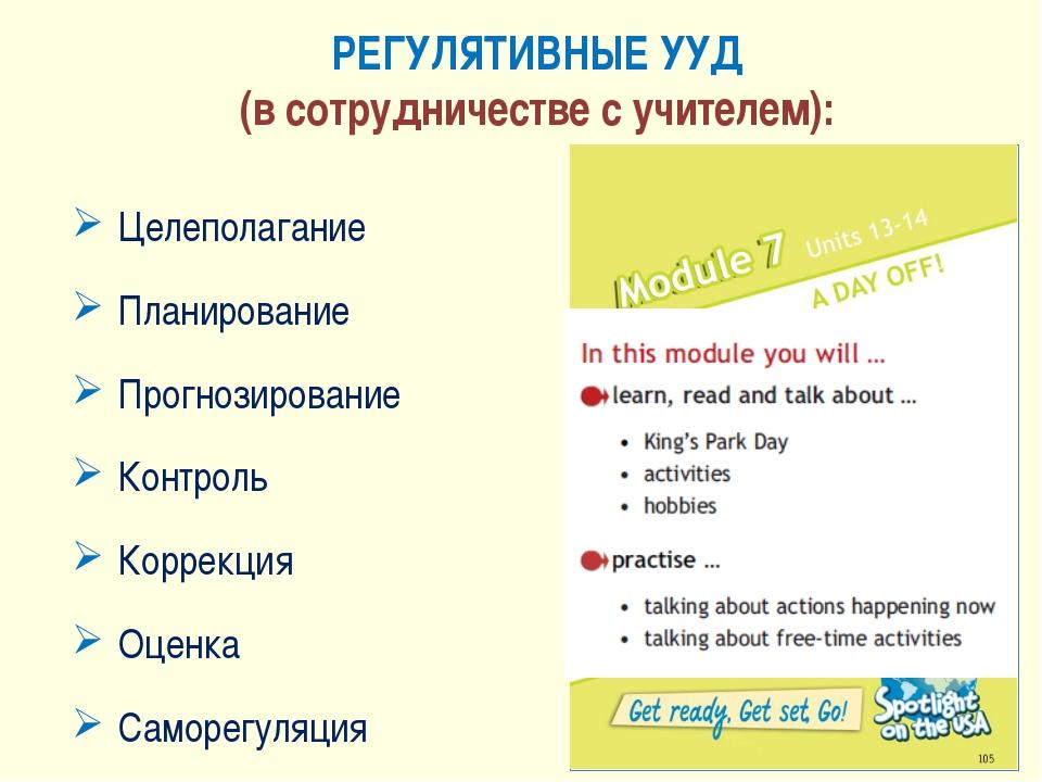 РЕГУЛЯТИВНЫЕ УУД (в сотрудничестве с учителем): Целеполагание Планирование П...