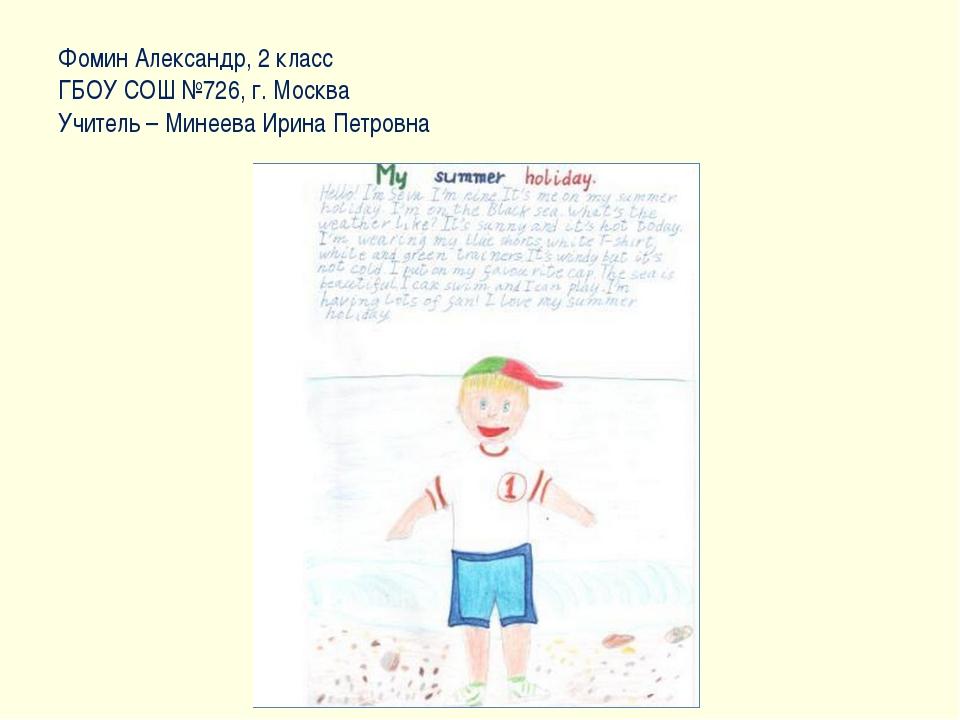 Фомин Александр, 2 класс ГБОУ СОШ №726, г. Москва Учитель – Минеева Ирина Пет...