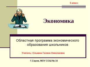 Экономика Областная программа экономического образования школьников Г.Саров,