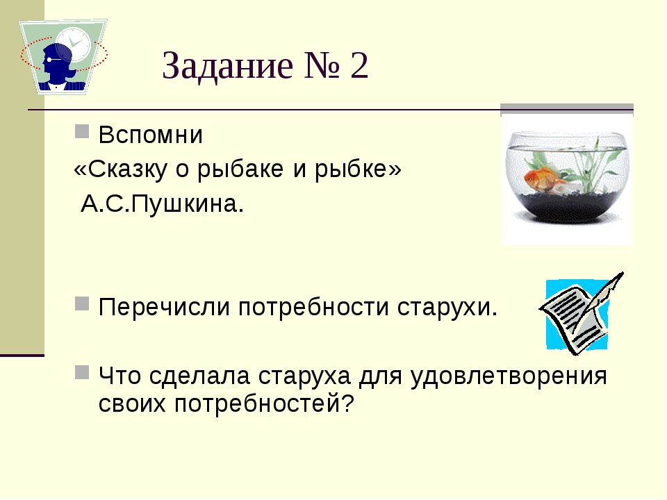 Задание № 2 Вспомни «Сказку о рыбаке и рыбке» А.С.Пушкина. Перечисли потребно...