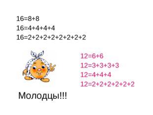 16=8+8 16=4+4+4+4 16=2+2+2+2+2+2+2+2 12=6+6 12=3+3+3+3 12=4+4+4 12=2+2+2+2+2