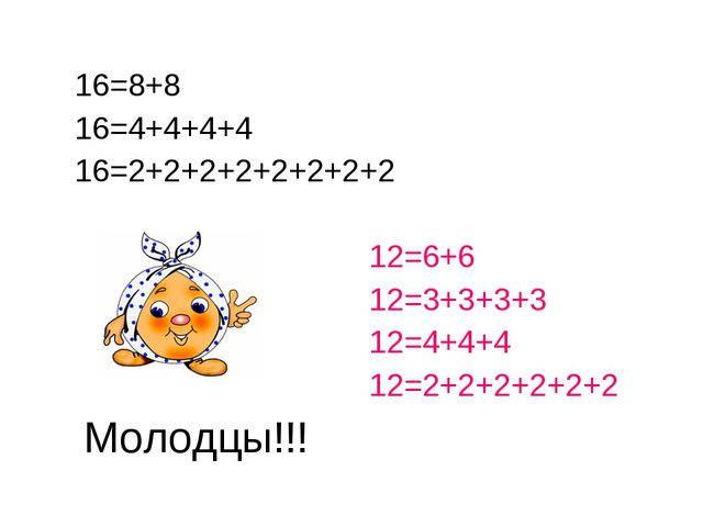 16=8+8 16=4+4+4+4 16=2+2+2+2+2+2+2+2 12=6+6 12=3+3+3+3 12=4+4+4 12=2+2+2+2+2...