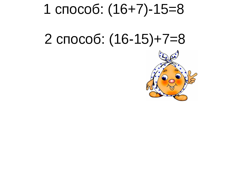 1 способ: (16+7)-15=8 2 способ: (16-15)+7=8