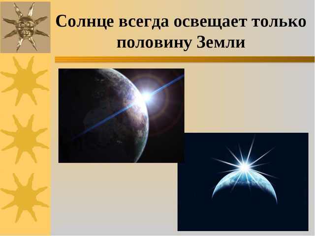 Солнце всегда освещает только половину Земли