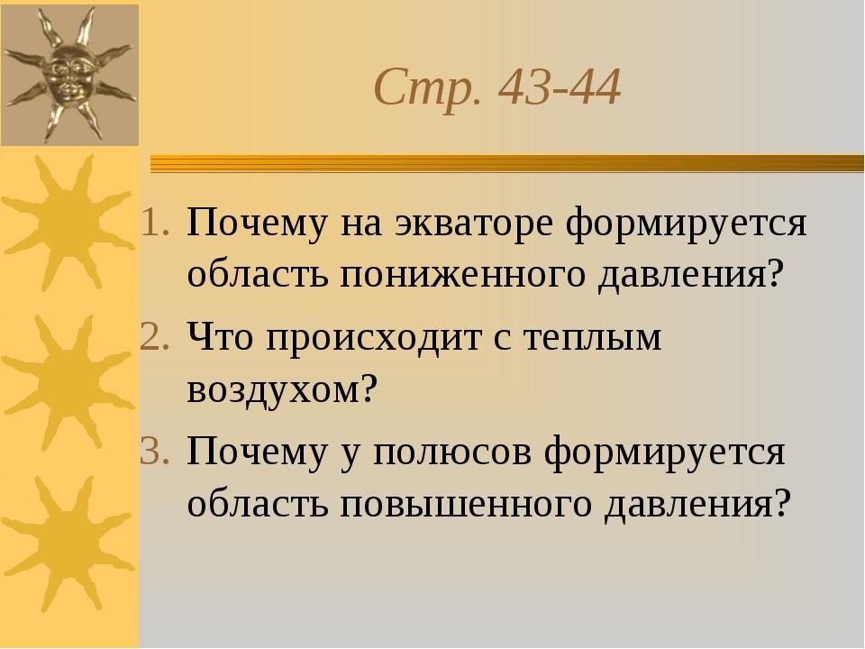 Стр. 43-44 Почему на экваторе формируется область пониженного давления? Что п...