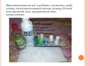 Приготавливаем всё к работе: кисточку, воду, гуашь, полиэтиленовый пакет, пуш