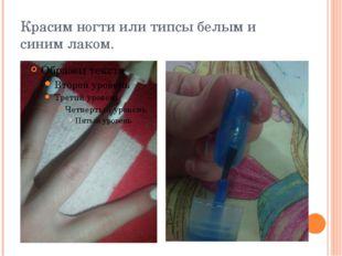 Красим ногти или типсы белым и синим лаком.