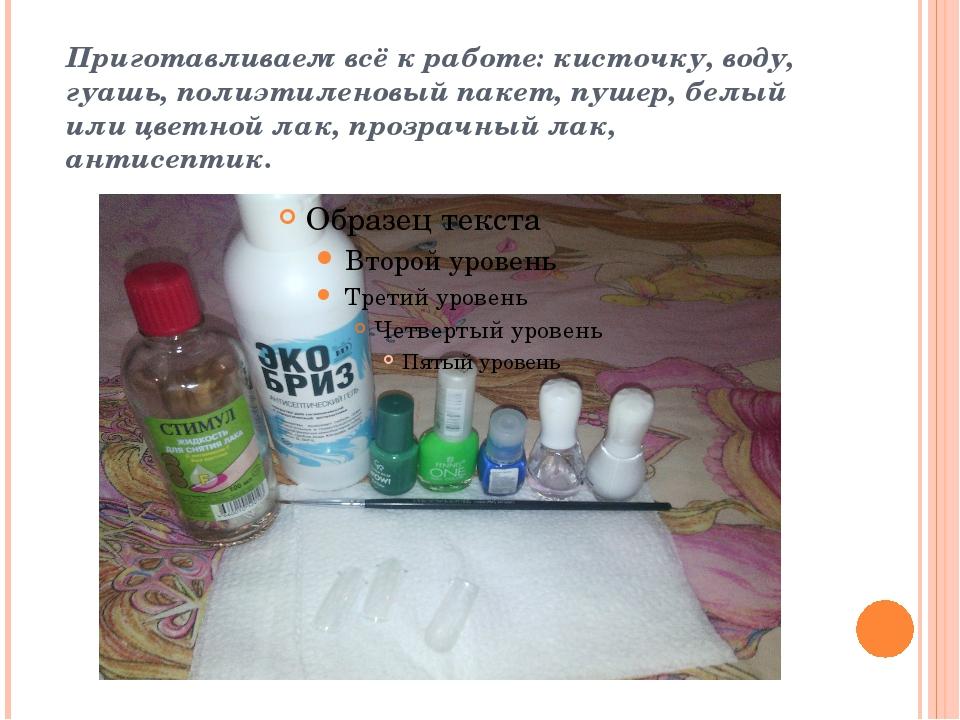 Приготавливаем всё к работе: кисточку, воду, гуашь, полиэтиленовый пакет, пуш...