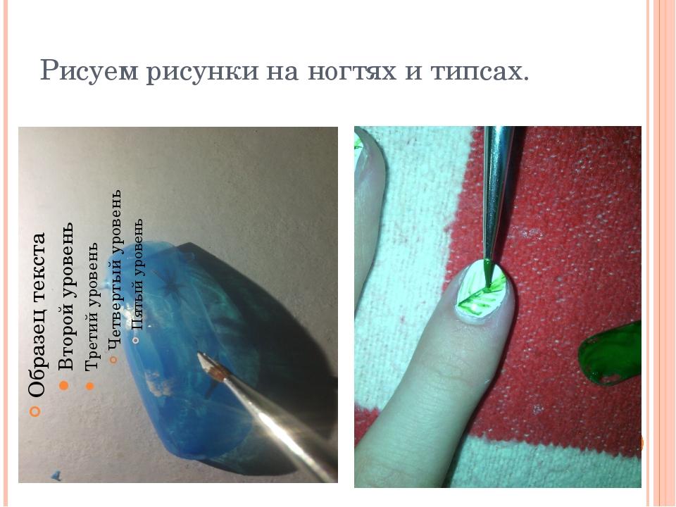 Рисуем рисунки на ногтях и типсах.