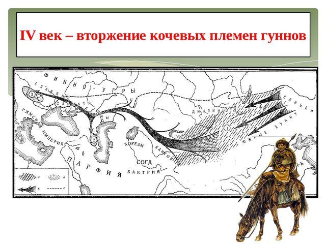 IV век – вторжение кочевых племен гуннов