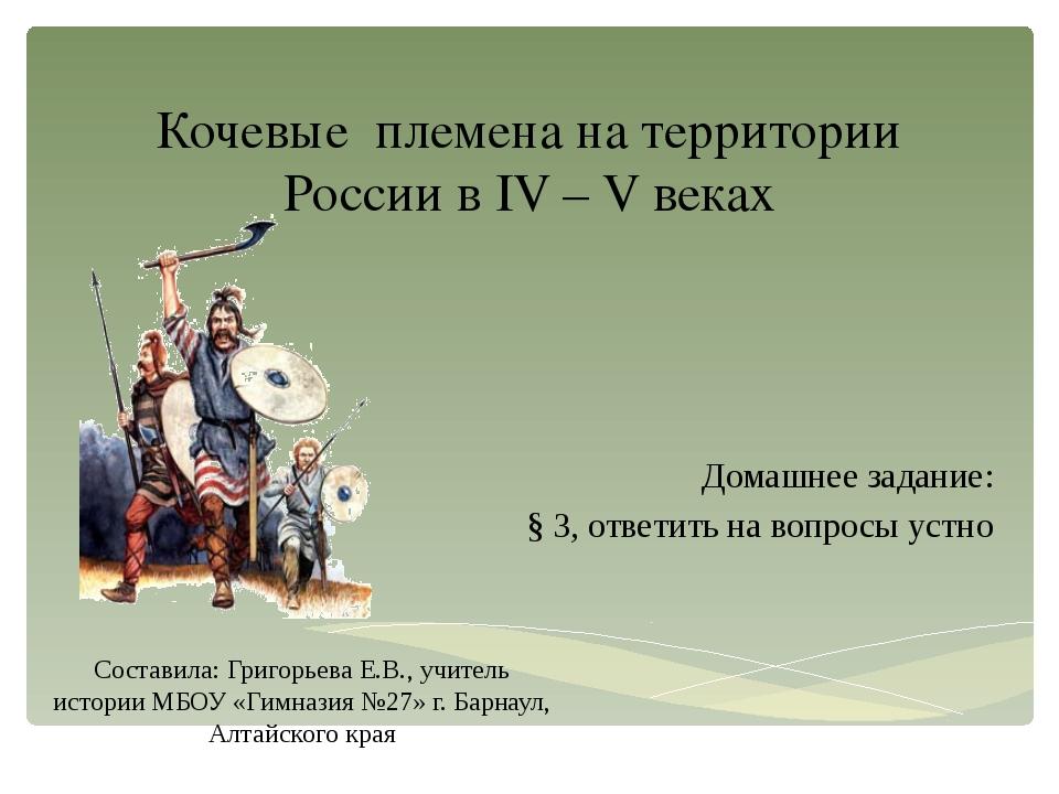 Кочевые племена на территории России в IV – V веках Домашнее задание: § 3, от...