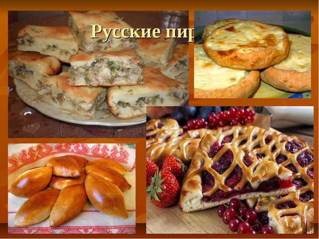 Русские пироги
