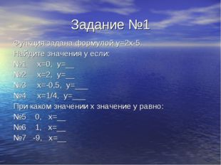 Задание №1 Функция задана формулой y=2x-5. Найдите значения y если: №1 х=0, y