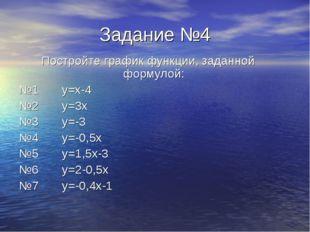Задание №4 Постройте график функции, заданной формулой: №1 y=x-4 №2 y=3x №3 y