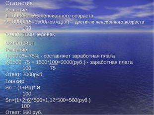 Статистик Решение: 1.100-85=15%-пенсионного возраста 2.10000*15=1500(граждан)