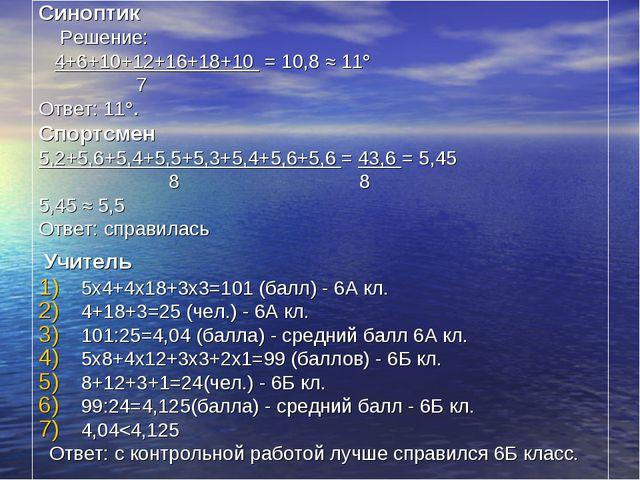 Синоптик Решение: 4+6+10+12+16+18+10 = 10,8 ≈ 11° 7 Ответ: 11°. Спортсмен 5,2...