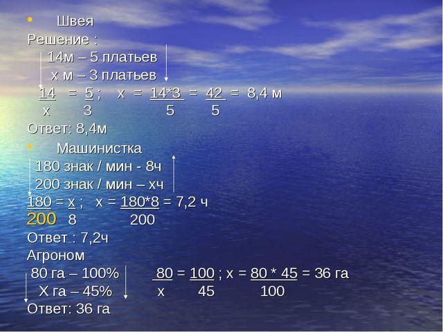 Швея Решение : 14м – 5 платьев х м – 3 платьев 14 = 5 ; х = 14*3 = 42 = 8,4 м...