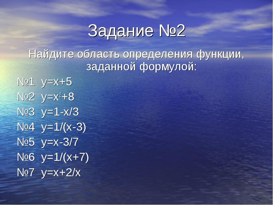 Задание №2 Найдите область определения функции, заданной формулой: №1 y=х+5 №...