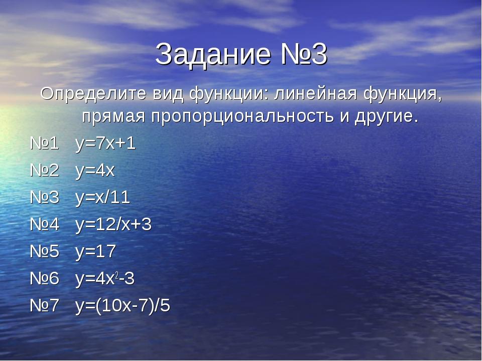 Задание №3 Определите вид функции: линейная функция, прямая пропорциональност...
