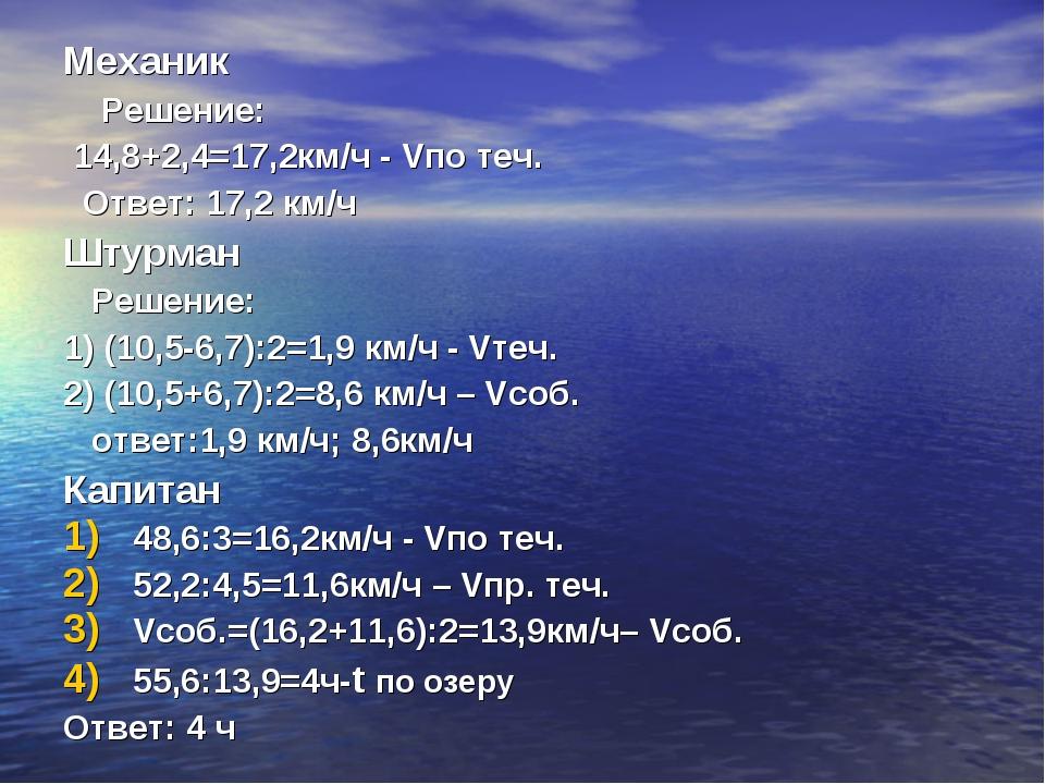 Механик Решение: 14,8+2,4=17,2км/ч - Vпо теч. Ответ: 17,2 км/ч Штурман Решени...