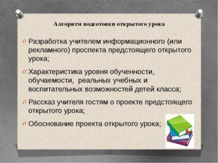 Алгоритм подготовки открытого урока Разработка учителем информационного (или