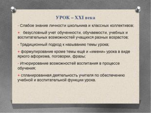 УРОК – XXI века - Слабое знание личности школьника и классных коллективов; +