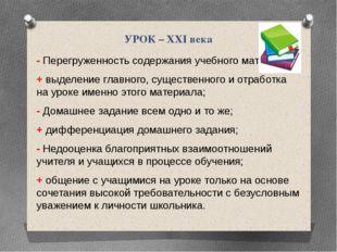 УРОК – XXI века - Перегруженность содержания учебного материала; + выделение