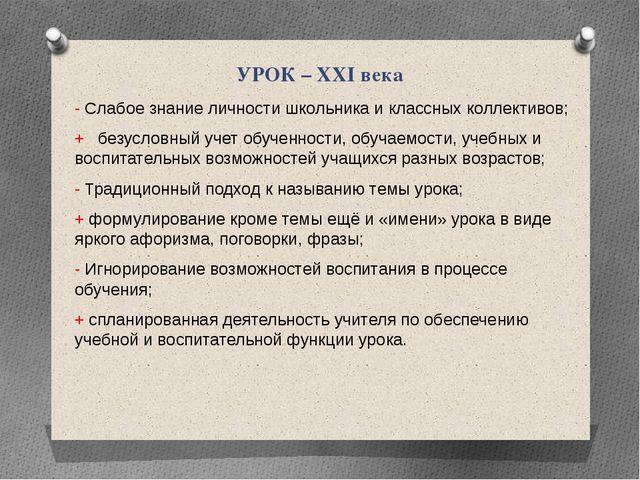 УРОК – XXI века - Слабое знание личности школьника и классных коллективов; +...
